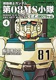 機動戦士ガンダム 第08MS小隊 U.C.0079+α (4) (角川コミックス・エース 105-8)