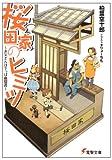 桜田家のヒミツ―お父さんは下っぱ戦闘員 (電撃文庫)