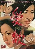 愛欲[DVD]