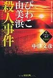 びわこ由美浜殺人事件―さすらい署長・風間昭平 (光文社文庫)