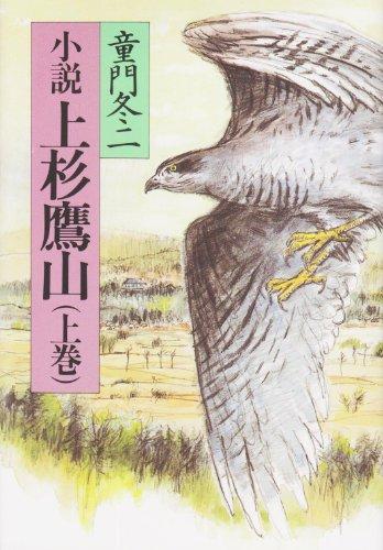 小説 上杉鷹山〈上巻〉の詳細を見る