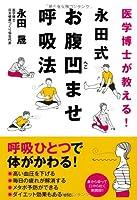 医学博士が教える!永田式お腹凹ませ呼吸法