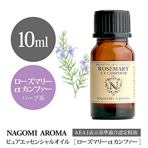 NAGOMI AROMA ローズマリーctカンファー 10ml 【AEAJ認定精油】【アロマオイル】