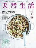 天然生活 2015年6月号 (2015-04-27) [雑誌]