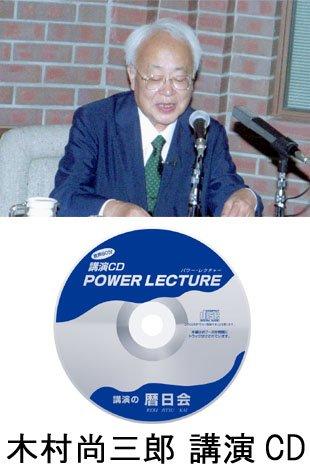 木村尚三郎 ヨーロッパ思索紀行の著者【講演CD:ユーラシア大陸を指向すべき日本】