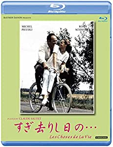 すぎ去りし日の…【ブルーレイ版】 [Blu-ray]