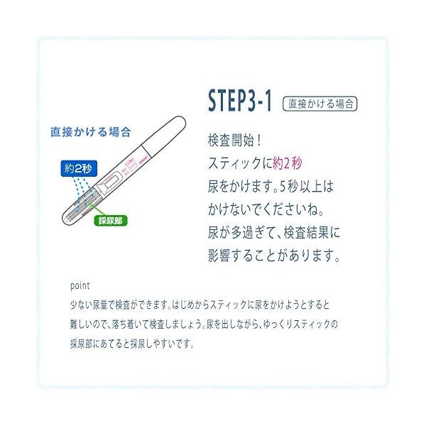 【第2類医薬品】ドゥーテスト・hCG 妊娠検査...の紹介画像4