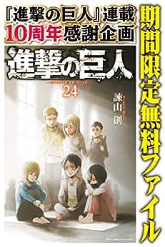 進撃の巨人(24)【期間限定 無料お試し版】 (週刊少年マガジンコミックス)