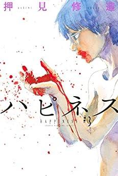 [押見修造]のハピネス(3) (週刊少年マガジンコミックス)