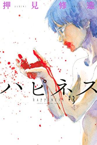 ハピネス(3) (週刊少年マガジンコミックス)の詳細を見る
