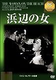 映画に感謝を捧ぐ! 「浜辺の女(1946年版)」