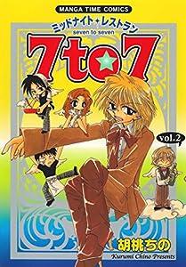ミッドナイトレストラン 7to7 2巻 (まんがタイムコミックス)
