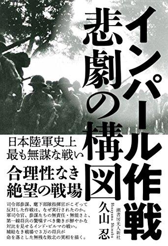 インパール作戦 悲劇の構図 日本陸軍史上最も無謀な戦い