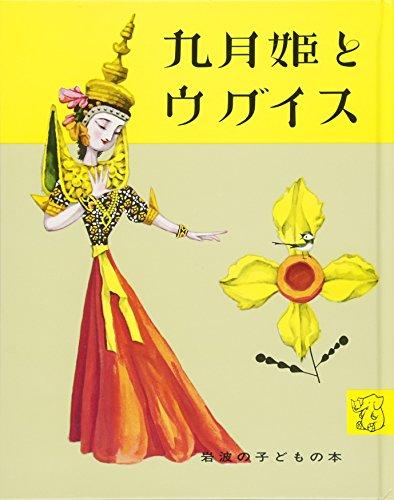 九月姫とウグイス (岩波の子どもの本)の詳細を見る