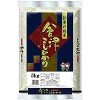 【精米】福島県産 白米 会津産コシヒカリ 5kg