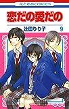 恋だの愛だの 9 (花とゆめコミックス)