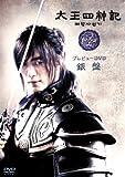 太王四神記 プレビューDVD 銀盤[DVD]