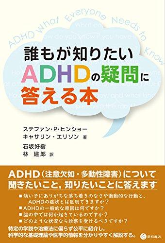 誰もが知りたいADHDの疑問に答える本