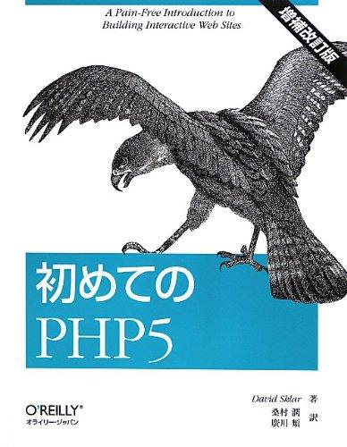初めてのPHP5 増補改訂版の詳細を見る