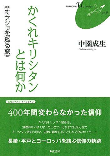 かくれキリシタンとは何か《オラショを巡る旅》FUKUOKA U ブックレット9 (FUKUOKAuブックレット)