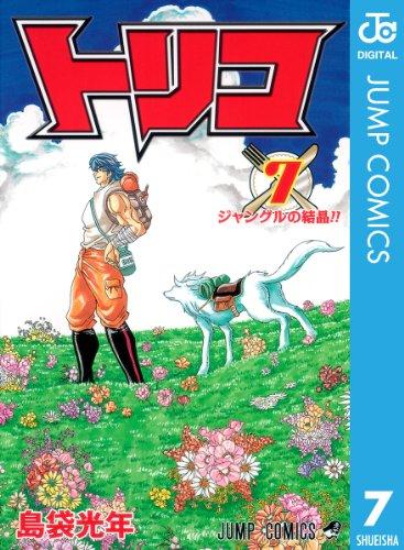トリコ モノクロ版 7 (ジャンプコミックスDIGITAL)