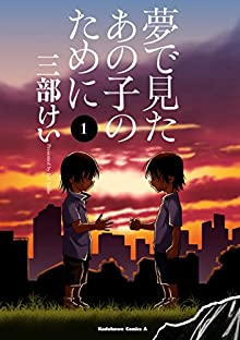 [三部けい] 夢で見たあの子のために 第01巻