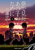 夢で見たあの子のために(1) (角川コミックス・エース) | 三部 けい | ミステリー | Kindleストア | Amazon