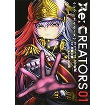Re:CREATORS 1 (1) (サンデーGXコミックス)