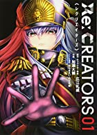 RE:CREATORS 第01巻