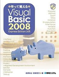 作って覚える Visual Basic 2008 Express Edition 入門