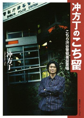 冲方丁のこち留 こちら渋谷警察署留置場の詳細を見る