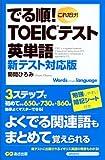 でる順!新TOEICテスト英単語