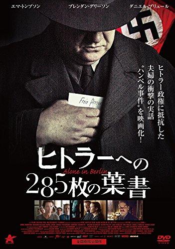 ヒトラーへの285枚の葉書 [DVD]