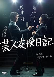 芸人交換日記 [DVD]