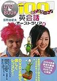 【ハ゛ーケ゛ンフ゛ック】  NHK100語でスタート!英会話 オーストラリア編 DVD+BOOK