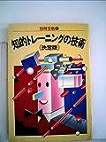 別冊宝島(17) 知的トレーニングの技術・決定版