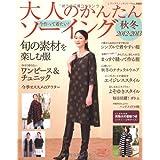 大人のかんたんソーイング秋冬 2012-2013 (レディブティックシリーズno.3465)