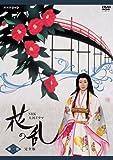 NHK大河ドラマ 花の乱 完全版 第一巻 [DVD]