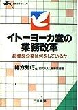 イトーヨーカ堂の業務改革 (知的生きかた文庫)