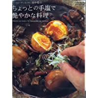 ちょっとの手塩で艶やかな料理―フードコーディネイター田中稔の (Gain mook)