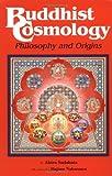 英訳仏教の宇宙観