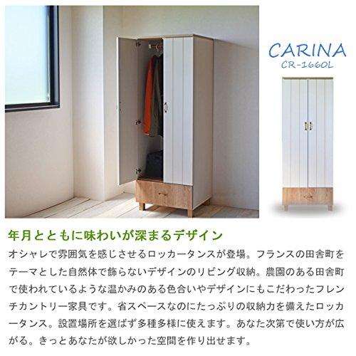【カリーナseries】CR-1660L フレンチカントリー風ロッカークローゼット 可愛いカントリー調の洋服収納