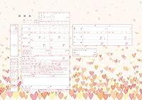 役所に提出できるデザイン婚姻届 Heart Rain(pink)