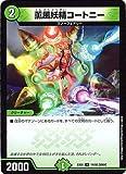 デュエルマスターズDMEX-01/ゴールデン・ベスト/DMEX-01/14/R/[2004]薫風妖精コートニー