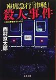 座席急行「津軽」殺人事件 十津川警部クラシックス (文春文庫)
