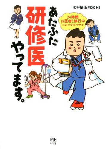 あたふた研修医やってます。 24時間お医者さん修行中コミックエッセイ (メディアファクトリーのコミックエッセイ)の詳細を見る