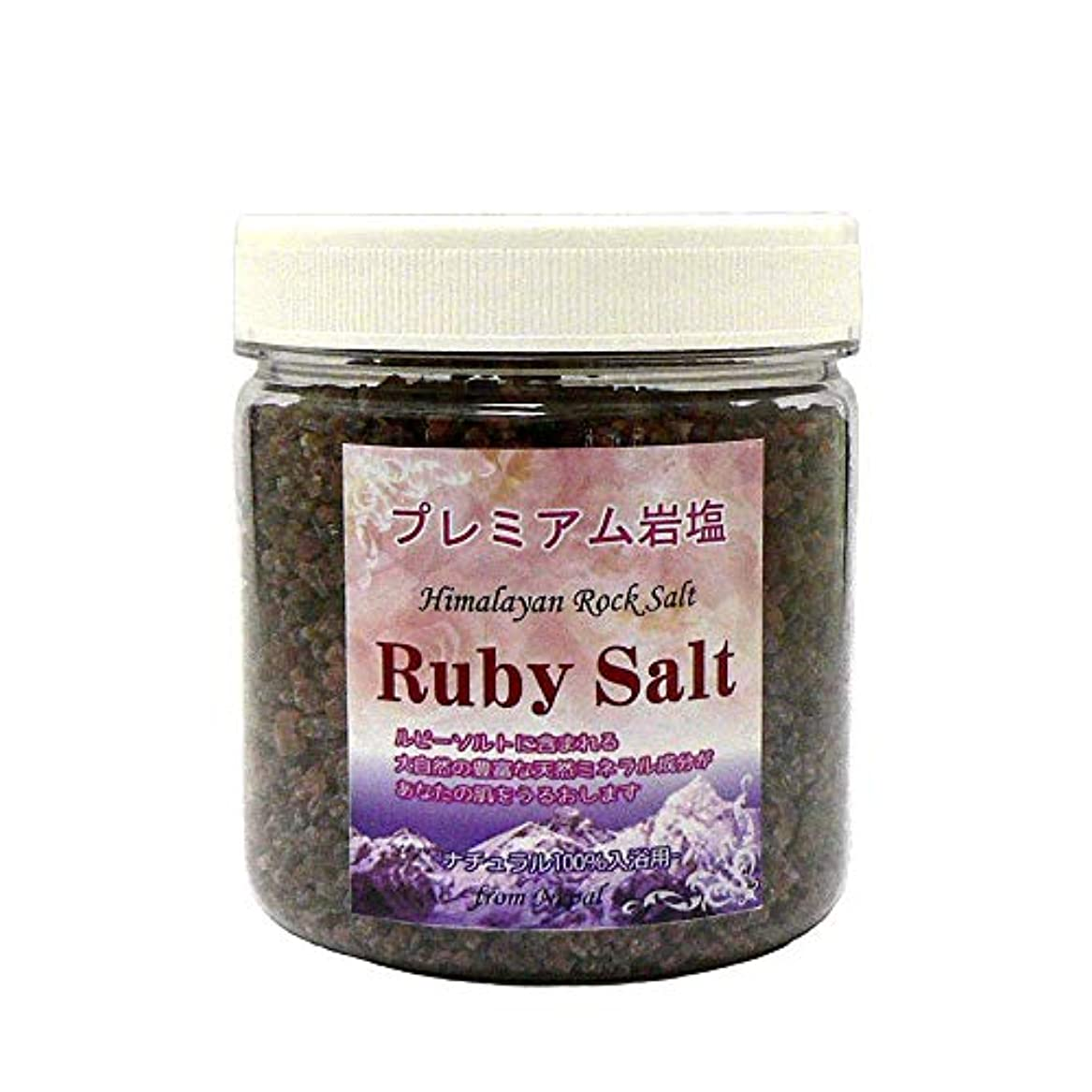 称賛草モットーヒマラヤ岩塩 プレミアム ルビーソルト バスソルト(微粒小粒)ネパール産 ルビー岩塩 (600g×2個セット)