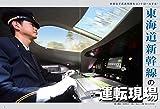 新幹線 EX (エクスプローラ) 2017年6月号