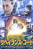サベイランス・コード[DVD]
