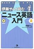 伊藤サムと読む ニュース英語入門 2